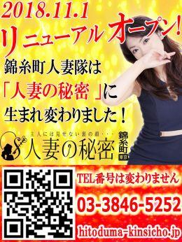 リニューアルOP | 人妻の秘密 錦糸町店 - 錦糸町風俗