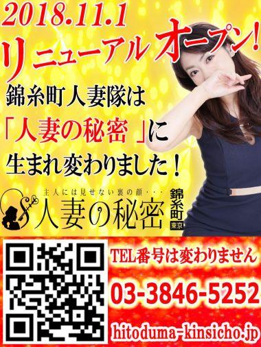 リニューアルOP|人妻の秘密 錦糸町店 - 錦糸町風俗