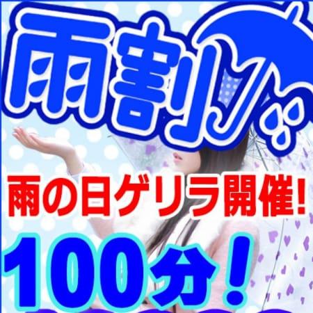 「雨が降ったら・雨割 ゲリラ開催!100分 16,000円の濡れ濡れ激得価格!」10/29(日) 19:40 | 錦糸町人妻隊のお得なニュース