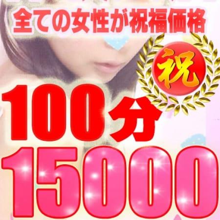 「超体験入店割!お祝いイベント!」10/22(日) 14:49 | 錦糸町人妻隊のお得なニュース