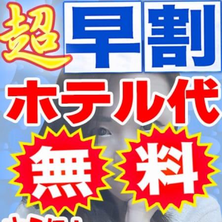 「15時までにご利用なら★早割!★~ホテル代が無料です!」02/25(日) 11:28   錦糸町人妻隊のお得なニュース