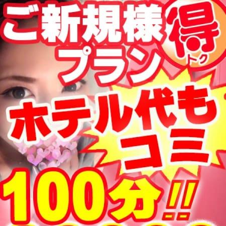 「ご新規様1番人気!ホテ込プラン」10/20(土) 12:03 | 錦糸町人妻隊のお得なニュース