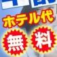 錦糸町人妻隊の速報写真