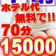 「15時までのご利用なら!★早割!★~ホテル代無料!」06/22(金) 10:38 | 錦糸町人妻隊のお得なニュース