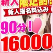 「新人奥様はSP価格!!」 | 人妻の秘密 錦糸町店のお得なニュース