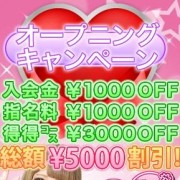 「オープニングキャンペーン♪」01/12(金) 20:09 | ギンギンパラダイスのお得なニュース