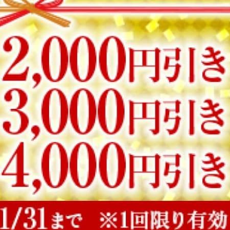 「お年玉イベント第二弾」01/07(日) 10:22   奥様鉄道69 福岡のお得なニュース