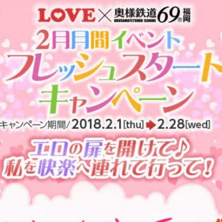 「新人応援2000円引☆キャンペーン☆」01/31(水) 22:18 | 奥様鉄道69 福岡のお得なニュース