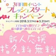「新人応援2000円引☆キャンペーン☆」03/01(木) 15:16 | 奥様鉄道69 福岡のお得なニュース