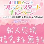 「新人応援2000円引☆キャンペーン☆」04/01(日) 14:31   奥様鉄道69 福岡のお得なニュース