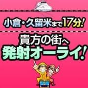「博多美人妻が小倉・久留米へ新幹線で17分でお伺いします!」08/16(木) 13:17   奥様鉄道69 福岡のお得なニュース
