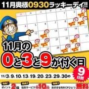 「11月イベント【0と3と9が付く日】はラッキーデー‼」11/30(金) 18:03 | 奥様鉄道69 福岡のお得なニュース