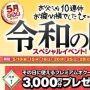 奥様鉄道69 福岡の速報写真