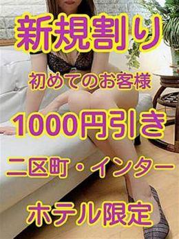 新規割り | Nasu恋 - 那須塩原風俗