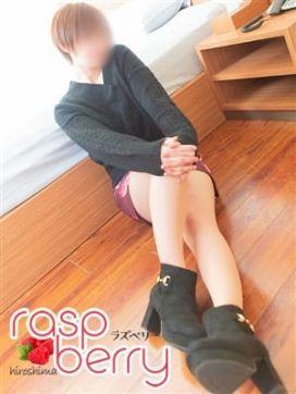 あいる|rasp berry hiroshimaで評判の女の子