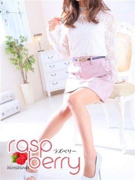 ここ|rasp berry hiroshimaで評判の女の子