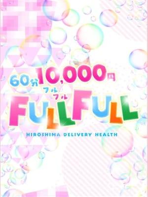 ちょこ★体験中|フルフル☆60分10000円☆(RUSH ラッシュ グループ) - 広島市内風俗