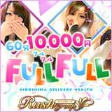 フルフル☆60分10000円☆(RUSH ラッシュ グループ) - 広島市内風俗