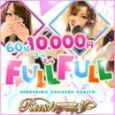 フルフル☆60分10000円☆(RUSH ラッシュ グループ)