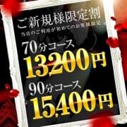 「ご新規様限定!」08/01(日) 11:00 | 若妻物語のお得なニュース