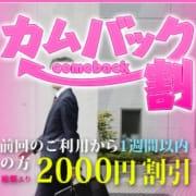 「カムバック割」09/18(月) 14:44   柏 ムラムラM字妻のお得なニュース