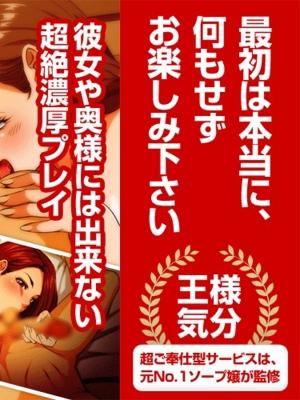 ノーハンド上野店|ノーハンドで楽しませる人妻 上野店 - 上野・浅草風俗 (写真3枚目)