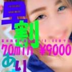 【早割】70分9.000円|フェアリーテイル - 名古屋風俗