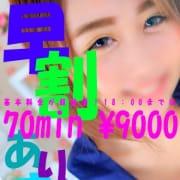 【早割】70分9.000円 名古屋 - 名古屋風俗