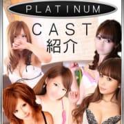 ★PLATINUM CAST紹介さんの写真