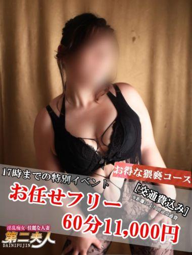 あすか|第二夫人 - 札幌・すすきの風俗