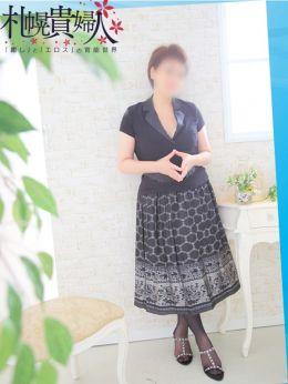 愛子 | 貴婦人 - 札幌・すすきの風俗