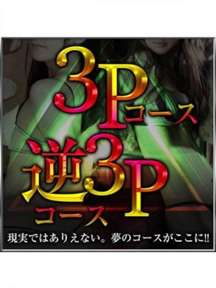 3P・逆3Pコース(ポポロン☆博多)のプロフ写真1枚目
