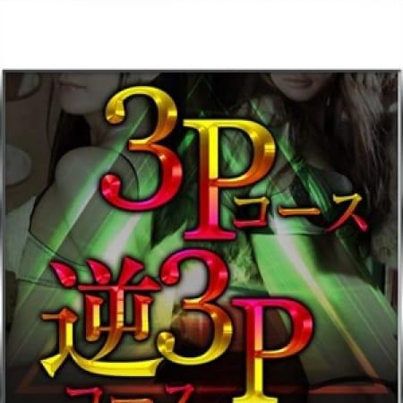 3P・逆3Pコース【夢のコースが実現!】