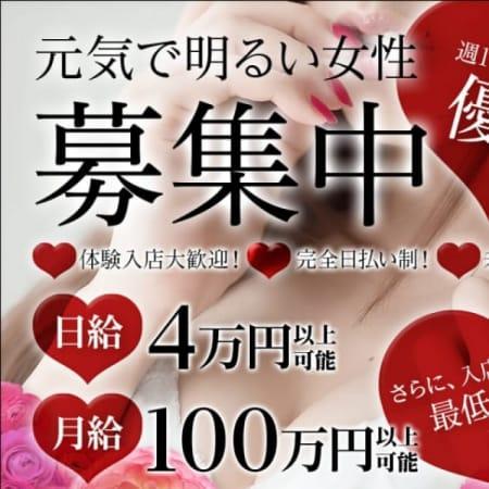 「女の子大募集」12/04(火) 17:57 | D-GALA(倉敷店)のお得なニュース
