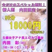 「イベント情報!」05/07(月) 21:31 | ロイヤルティのお得なニュース