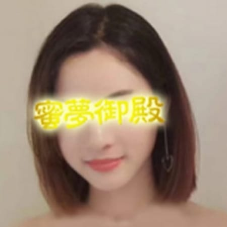 ほのかhonoka【ときめき美少女系清純セラピスト】 | 派遣型性感エステ&ヘルス 東京蜜夢(品川)