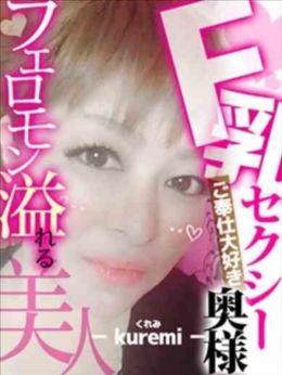 くれみ   パコパコママ - 春日井・一宮・小牧風俗