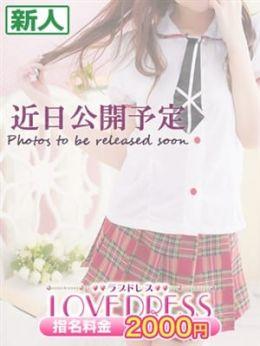 るる   Love Dress - 札幌・すすきの風俗