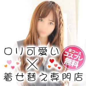 あいく | Love Dress - 札幌・すすきの風俗