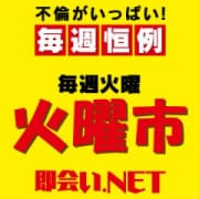 「【毎週恒例】ご指名もフリーもお得な『火曜市』開催です♪」05/20(月) 19:42 | 即会い.net 奥様 札幌のお得なニュース