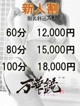 ★☆野村きょうこ☆★ | 万華鏡 - 札幌・すすきの風俗