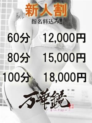 ★☆野村きょうこ☆★|万華鏡 - 札幌・すすきの風俗