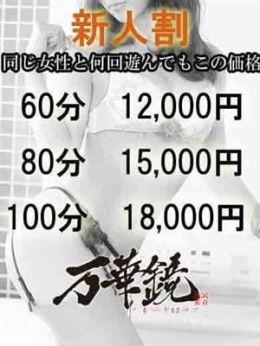 ★☆北川ひより☆★ | 万華鏡 - 札幌・すすきの風俗