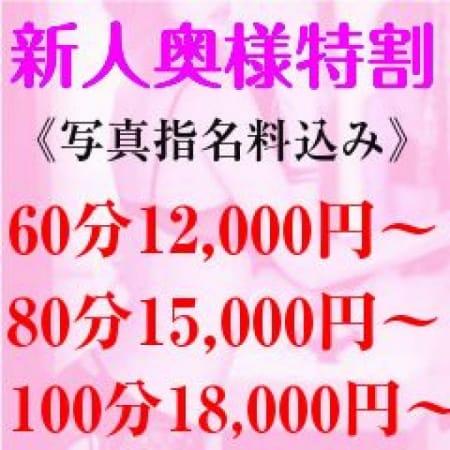 「【新人奥様紹介】今のうちに俺色に染めるッ!!」05/22(火) 09:08 | 万華鏡のお得なニュース