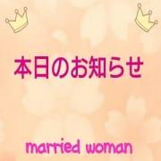 「お得なクーポン発行中!!」01/22(火) 18:37 | married woman-マリイドウーマン-のお得なニュース