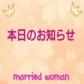 married woman-マリイドウーマン-の速報写真