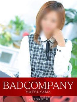 あい | バッドカンパニー(BADCOMPANY)松山店 - 松山風俗
