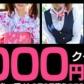 バッドカンパニー(BADCOMPANY)松山店の速報写真