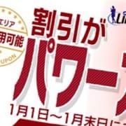 「【系列各店共通】高額割引ウェブクーポン配布」01/19(土) 15:17 | バッドカンパニー(BADCOMPANY)松山店のお得なニュース
