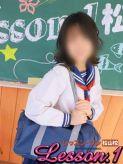 なずな|Lesson.1 松山校(イエスグループ)でおすすめの女の子